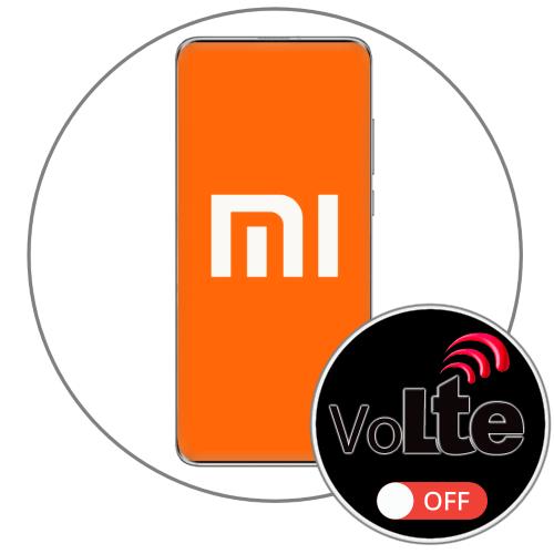 Как отключить VoLTE на Xiaomi