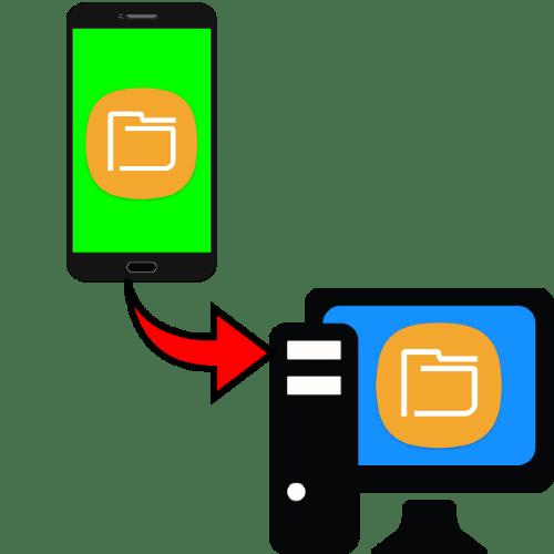 как передать файл с андроида на компьютер