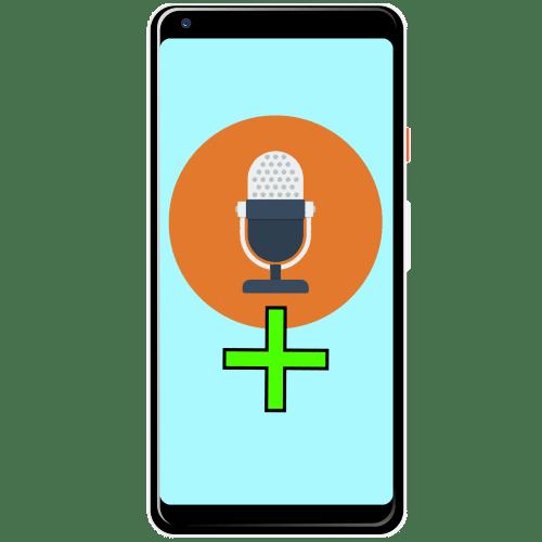как подключить микрофон к телефону на android