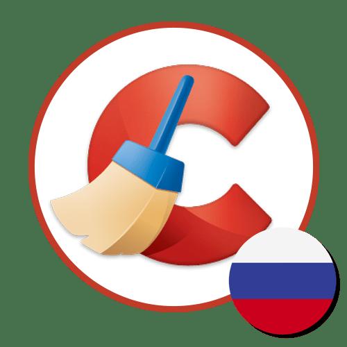 Как поменять язык на русский в CCleaner