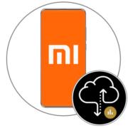 Как посмотреть расход трафика на Xiaomi