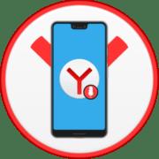 Как разблокировать микрофон в Яндексе на Андроиде