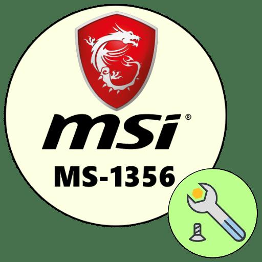 как разобрать msi ms 1356