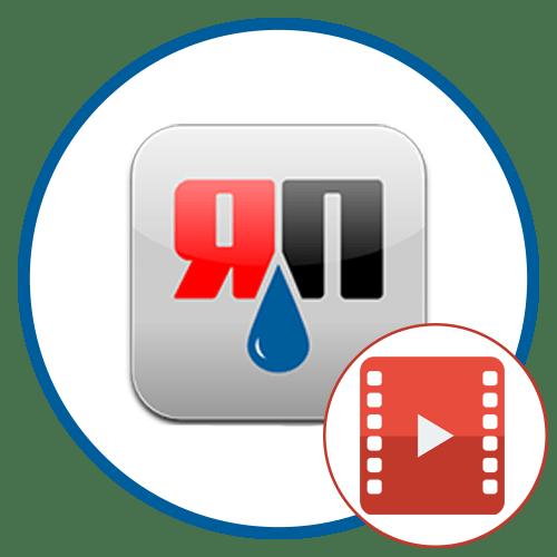 Как скачать видео с ЯПлакалъ