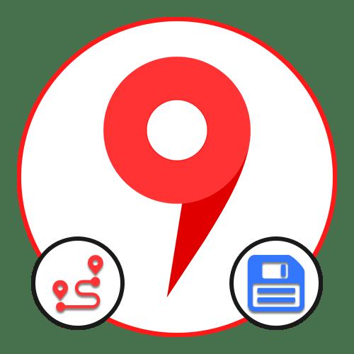 Как сохранить маршрут в Яндекс Картах