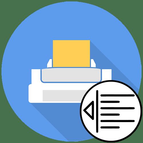 Как убрать поля при печати на принтере