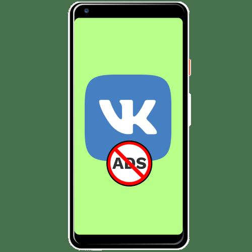 как убрать рекламу в вк на андроиде