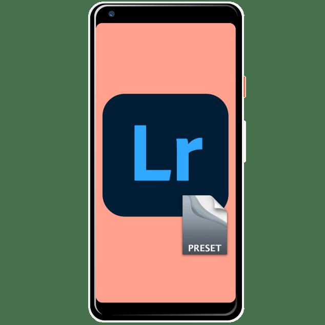 как установить пресеты в лайтрум на андроиде