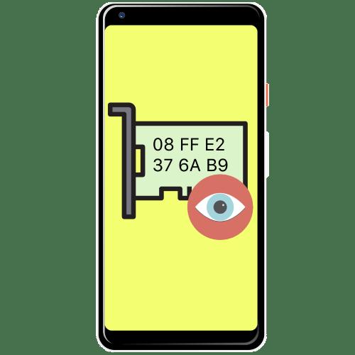как узнать мак адрес телефона андроид