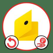 Как вернуть деньги с Яндекс Деньги