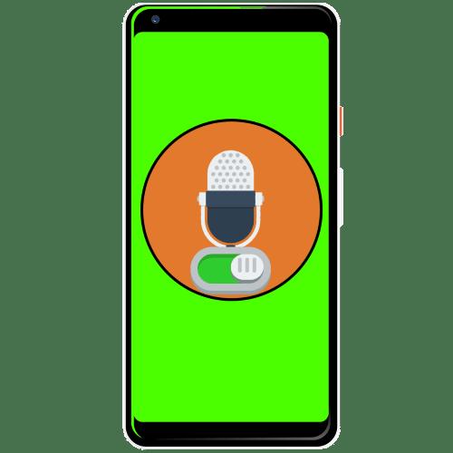 как включить микрофон на андроиде