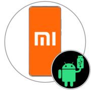 Как включить Отладку по USB на Xiaomi