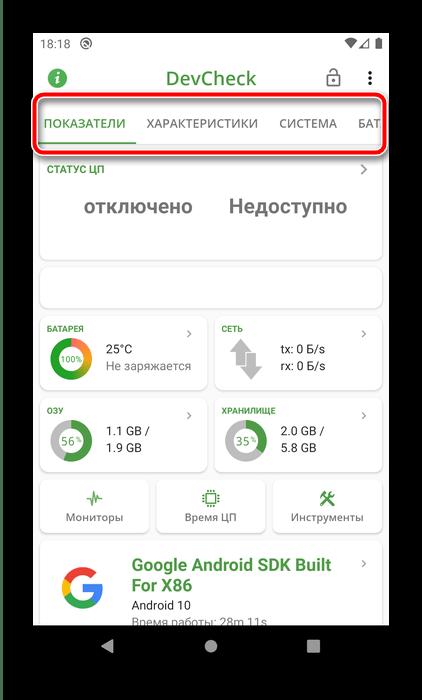 Категории оборудования для получения MAC-адреса в Android посредством DevCheck