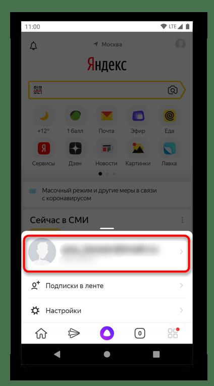 Кнопка для добавления Яндекс-почты в приложении Яндекс на смартфоне