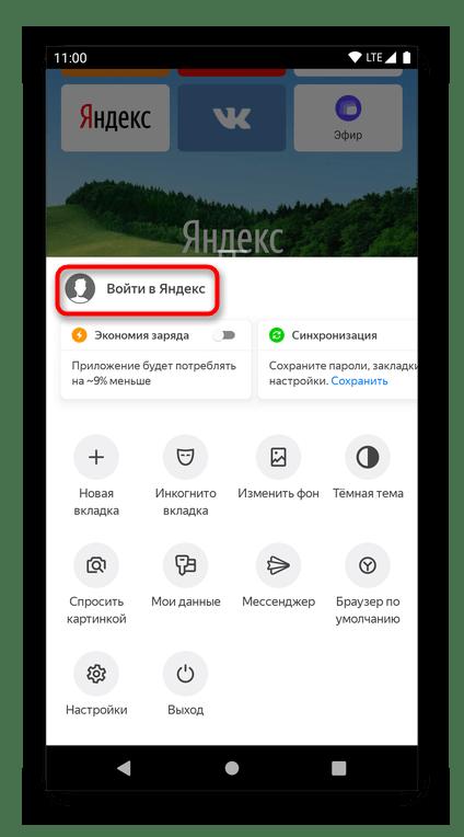 Кнопка входа в свой Яндекс-аккаунт в Яндекс.Браузере на смартфоне