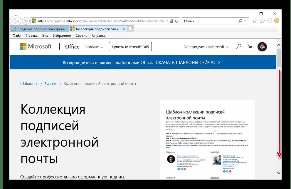 Коллекция подписей электронной почты для Microsoft Outlook на сайте в браузере