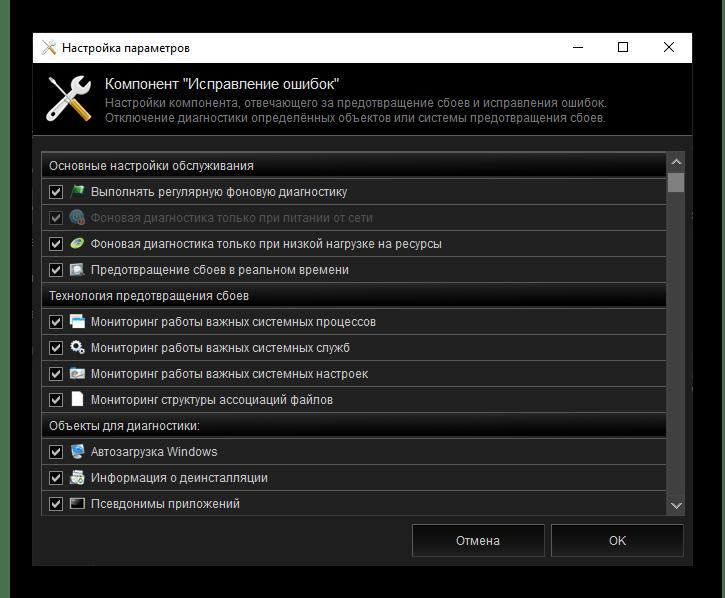Компонент Исправление ошибок в настройке параметров в программе Kerish Doctor 2020 для Windows