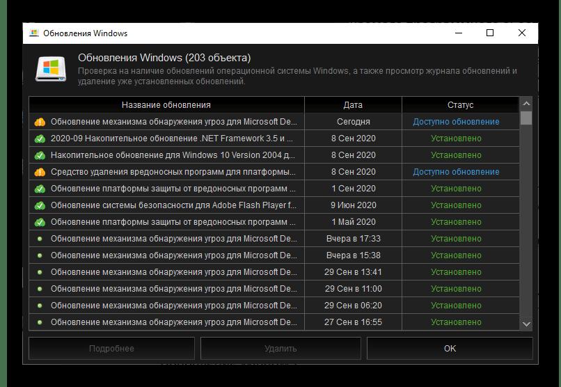 Компонент Обновления Windows в программе Kerish Doctor 2020 для Windows