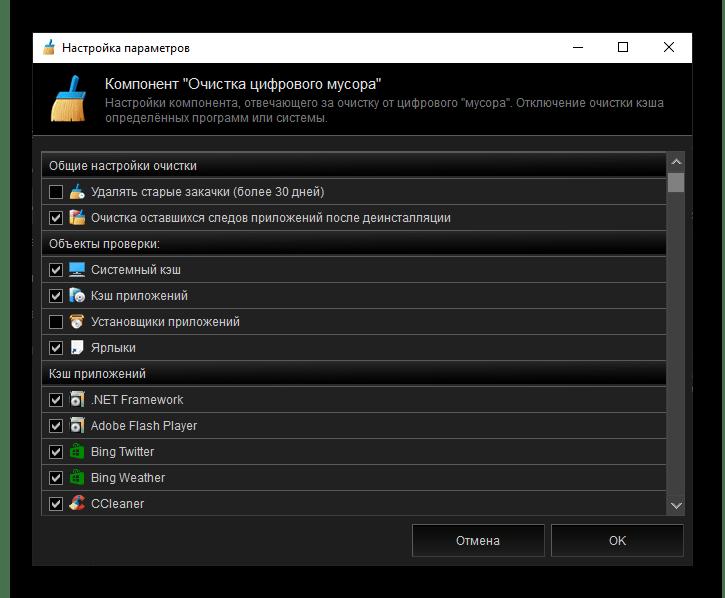 Компонент Очистка цифрового мусора в настройке параметров в программе Kerish Doctor 2020 для Windows