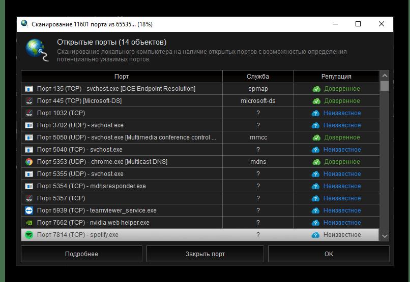 Компонент открытые порты в программе Kerish Doctor 2020 для Windows