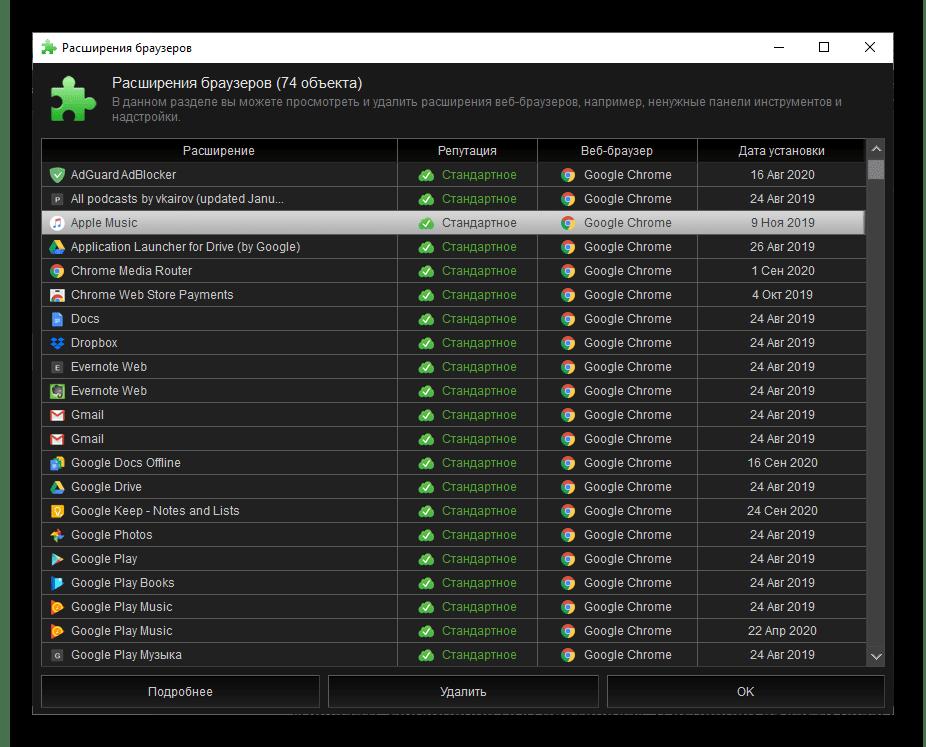 Компонент Расширения браузеров в программе Kerish Doctor 2020 для Windows