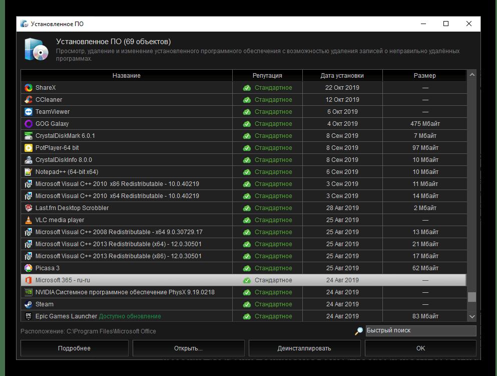 Компонент Установленное ПО в программе Kerish Doctor 2020 для Windows