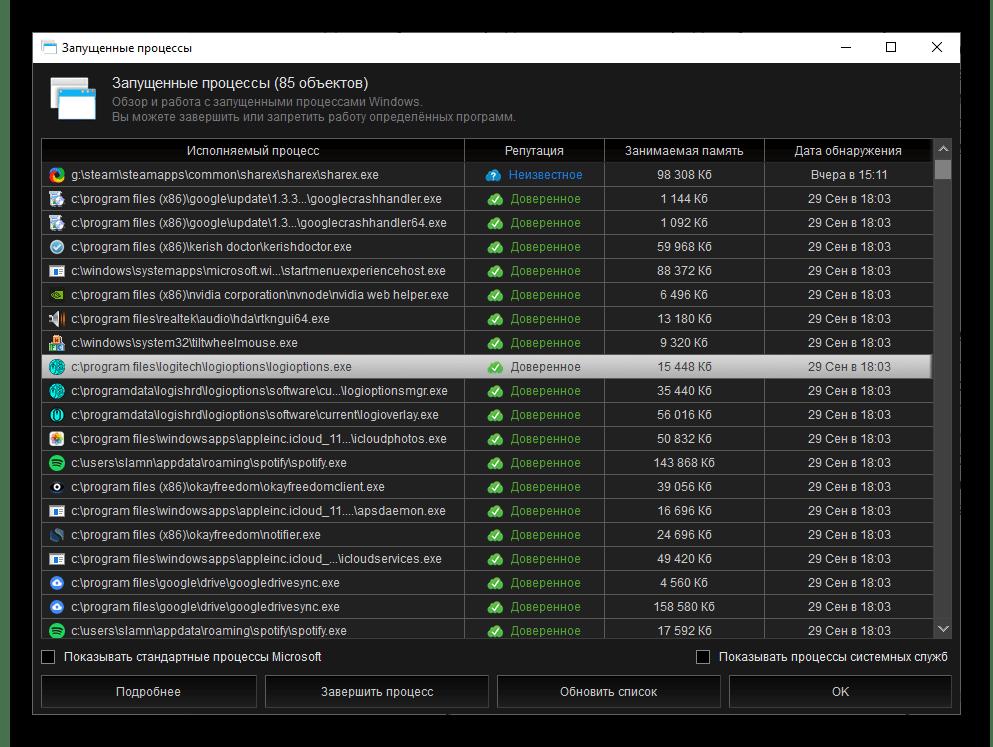Компонент Запущенные процессы в программе Kerish Doctor 2020 для Windows
