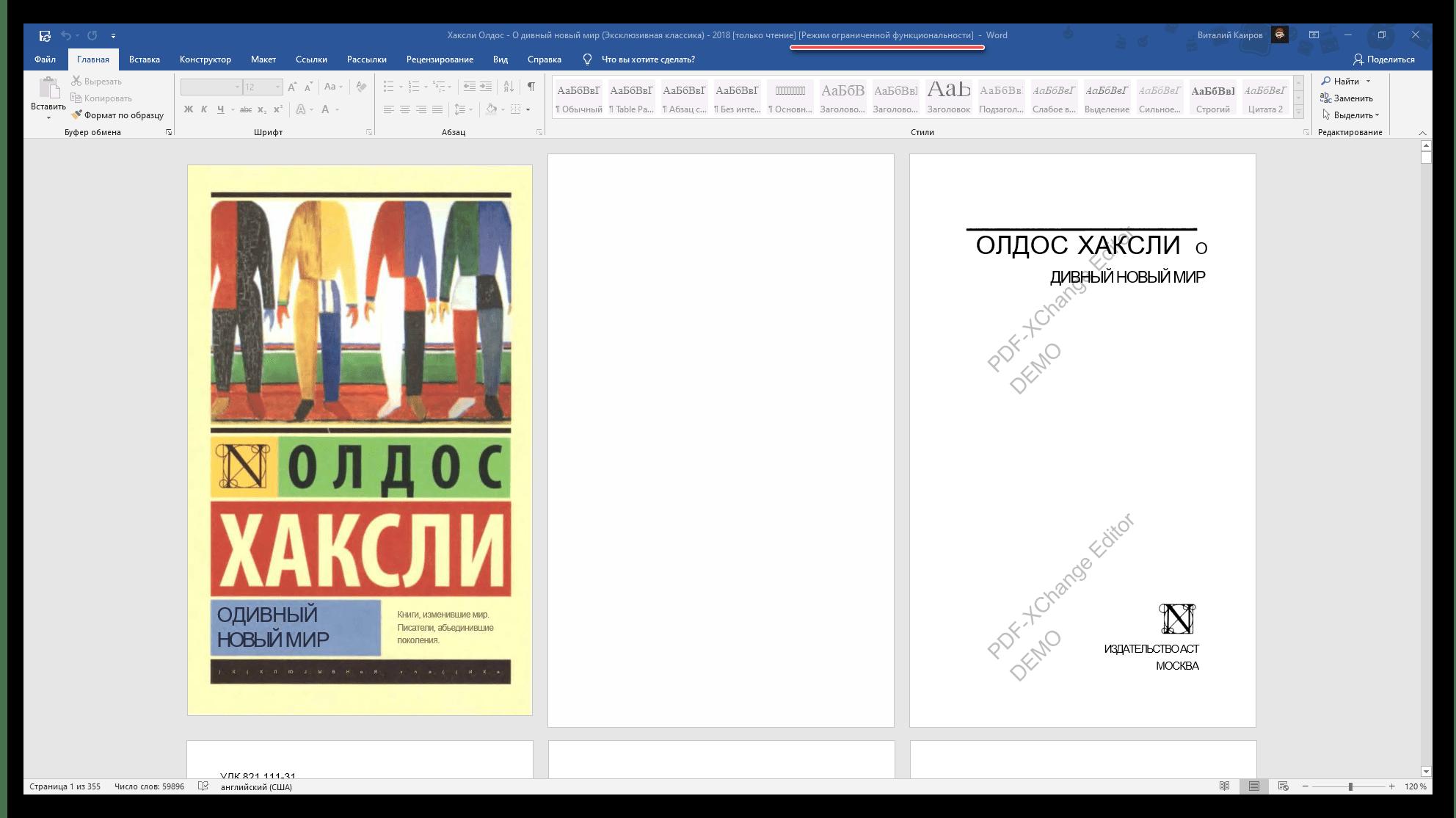 Конвертированный файл в формате PDF открыт в режиме ограниченной функциональности в Microsoft Word