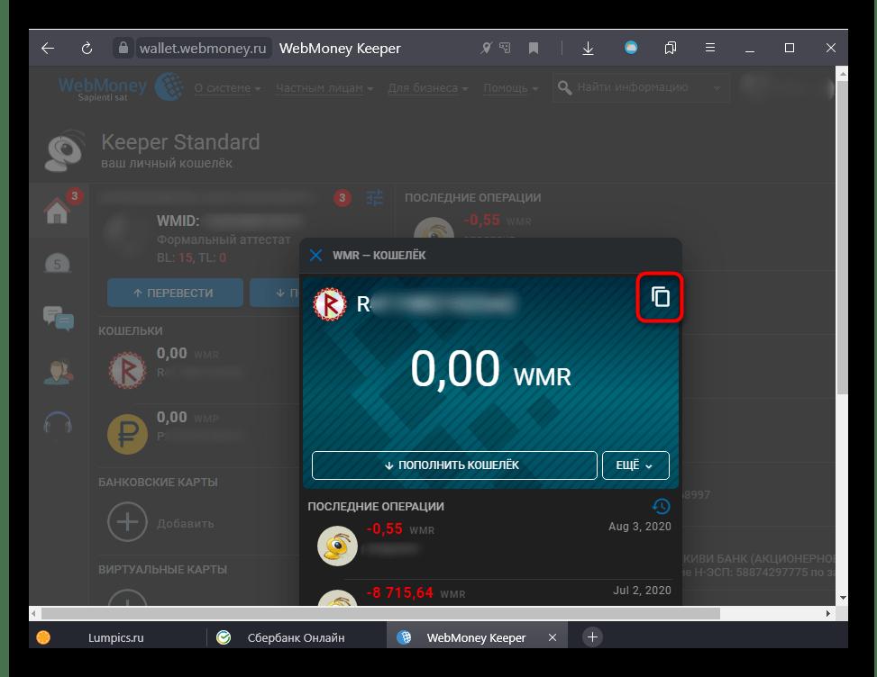 Копирование номера кошелька в сервисе WebMoney для перевода денег со Сбербанка