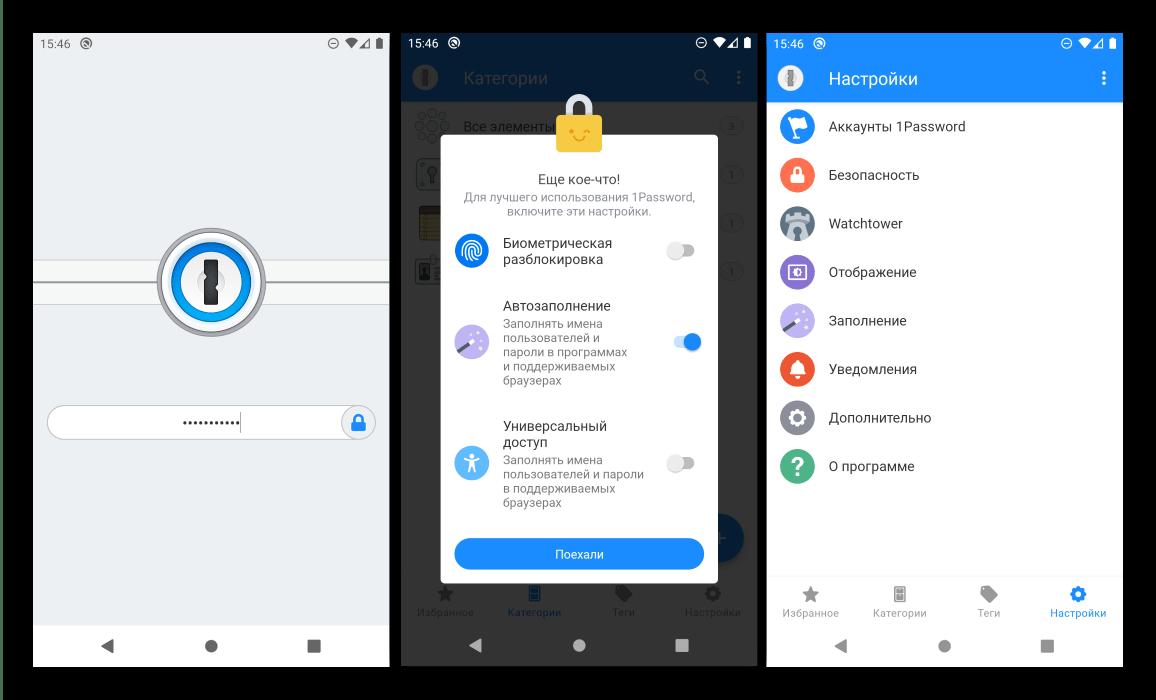 Начало работы с приложением менеджером для паролей на Android 1Password