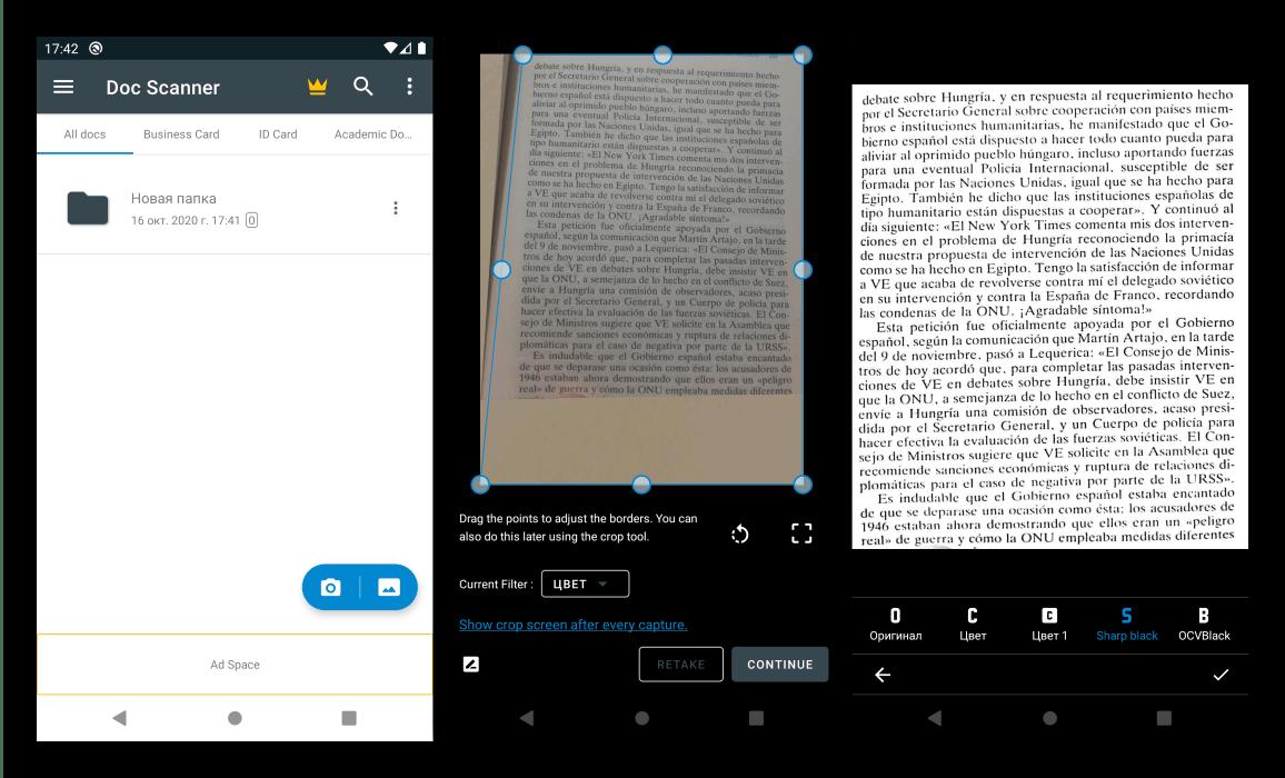 Начало работы с программой для сканирования документов на Android Document Scanner