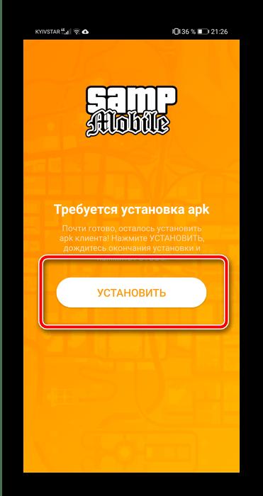 Начать инсталляцию клиента для установки САМП на Android