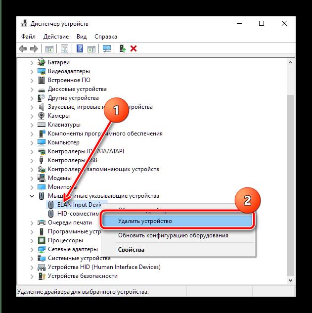 Начать удаление устройства для отключения тачпада на ноутбуках MSI