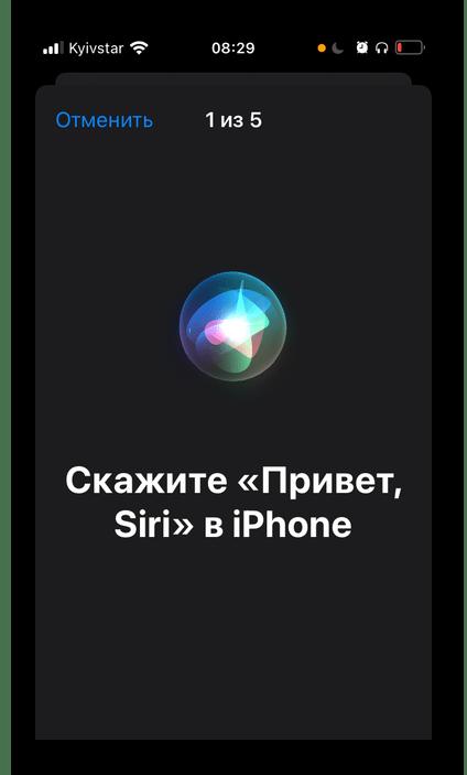 Настройка функции Привет, Siri в настройках iOS на iPhone