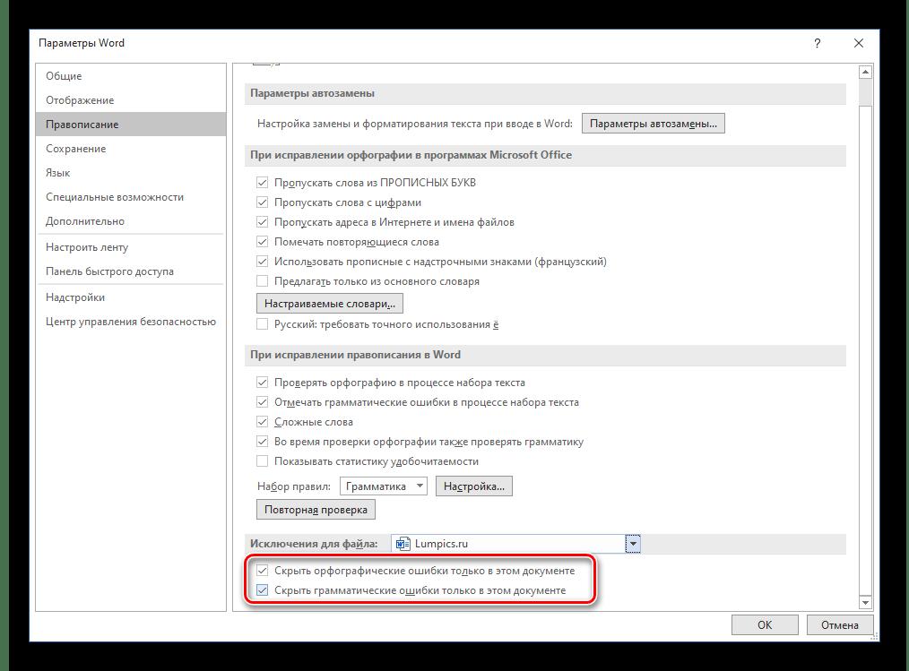 Настройка исключений для проверки правописания в Параметрах текстового редактора Microsoft Word