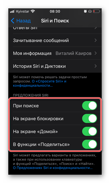 Настройка предложений голосового ассистента Siri в настройках iOS на iPhone