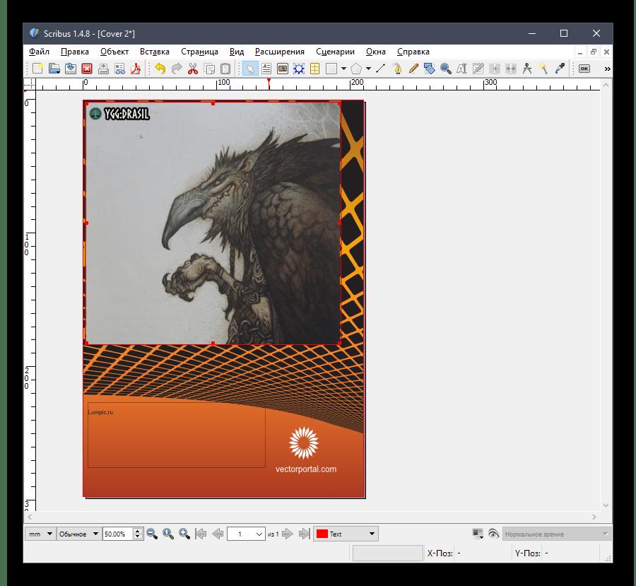 Настройка расположения изображения на буклете в программе Scribus