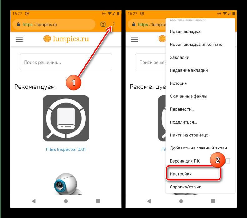 Настройки браузера для блокирования спама в Android