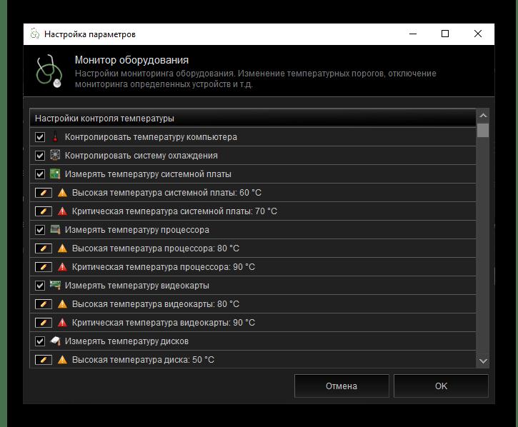 Настройки контроля температуры в программе Kerish Doctor 2020 для Windows