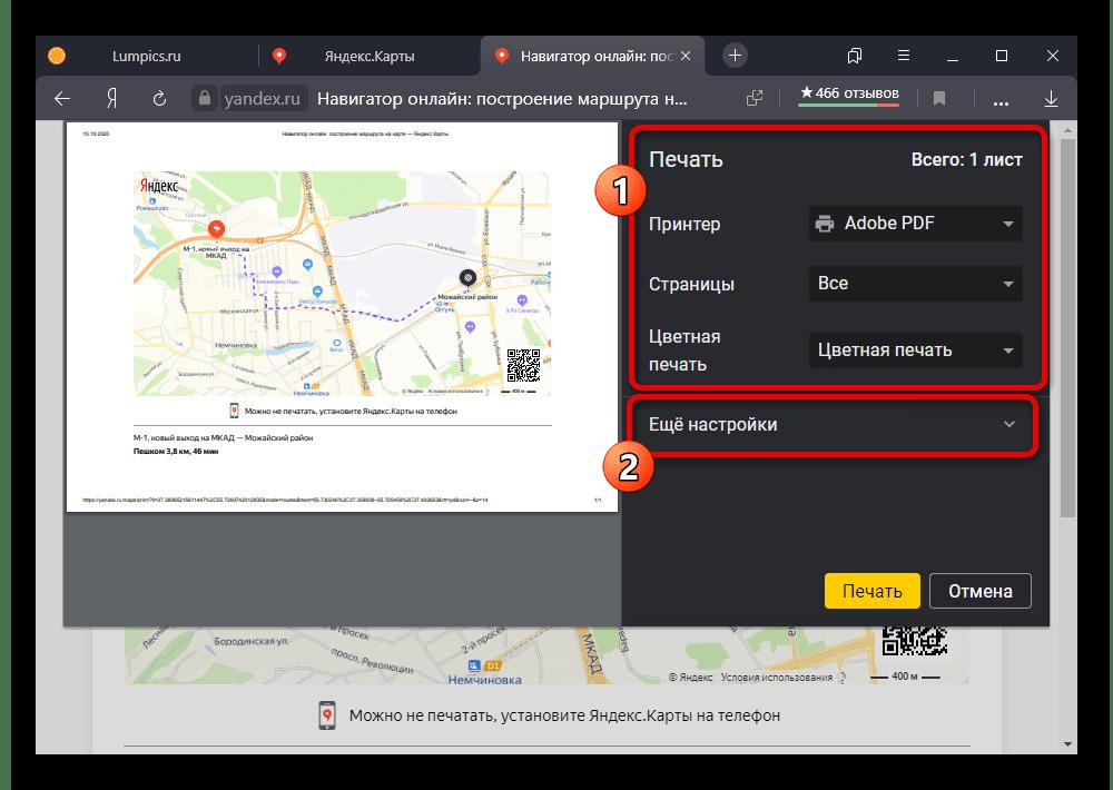 Настройки печати карты с маршрутом на веб-сайте Яндекс.Карт