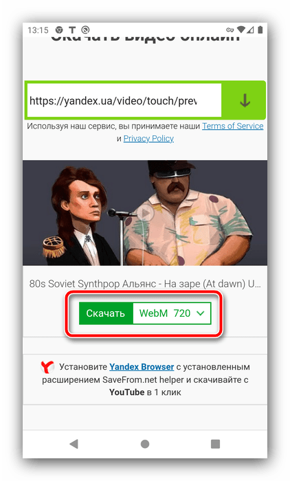 Нажать на кнопку для скачивания видео с Яндекс на Андроид