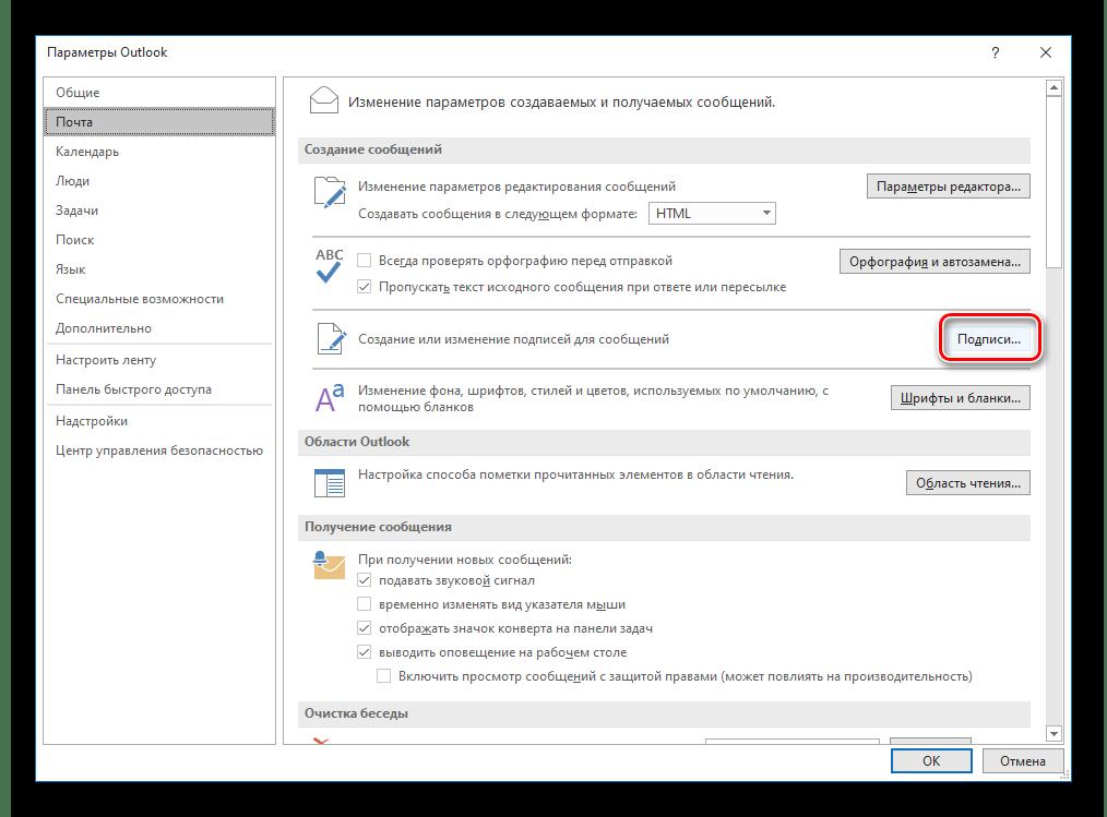 Нажать на кнопку Подписи в параметрах в программе Microsoft Outlook для ПК
