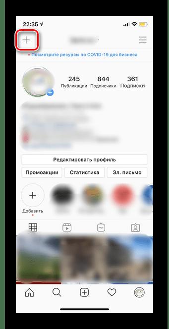 Нажатие на значок плюса для создания вопроса в мобильной версии Инстаграм