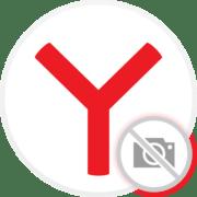 Не отображаются картинки в браузере Яндекс
