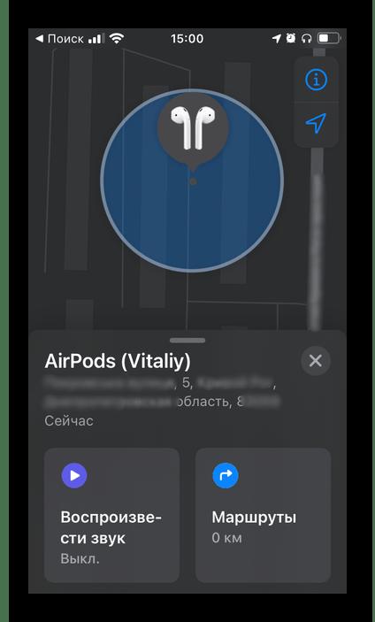 Неточное местоположение AirPods в приложении Найти iPhone Локатор в настройках iOS