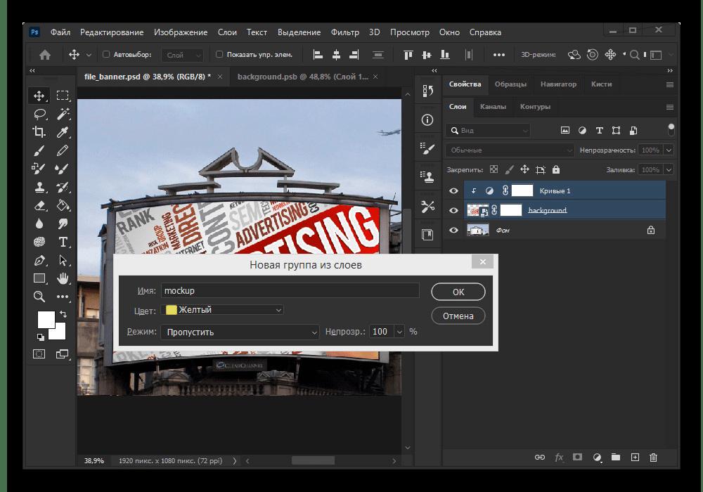 Объединение мокапа в одну группу в Adobe Photoshop