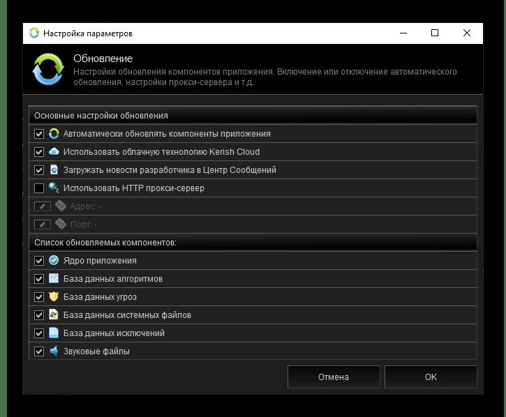 Обновление в настройке параметров в программе Kerish Doctor 2020 для Windows