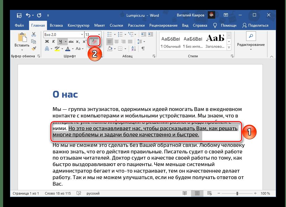 Очистка форматирования для подчеркнутого фрагмента текста в документе Microsoft Word