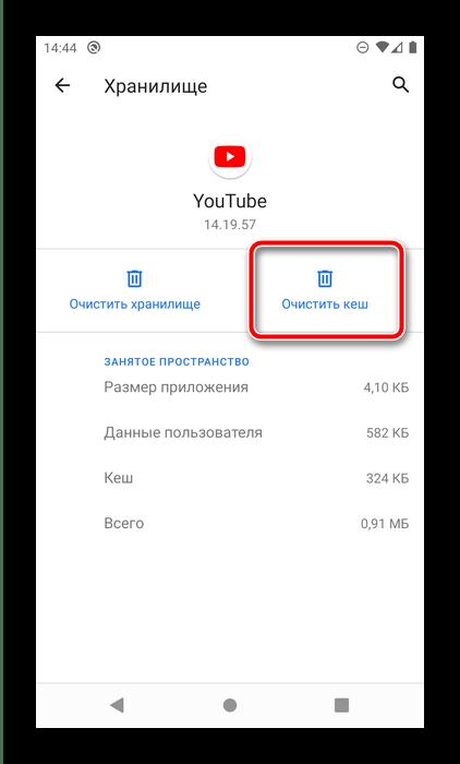 Очистка кэша приложения для устранения тормозов YouTube на Android