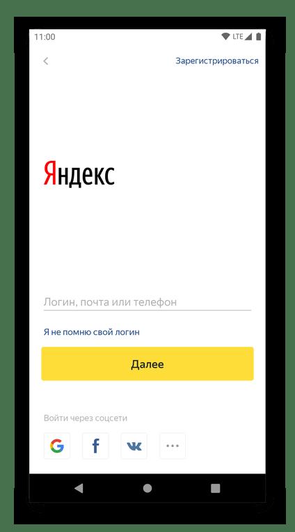 Окно авторизации в Яндекс-аккаунте для просмотра закладок в Яндекс.Браузере на Android